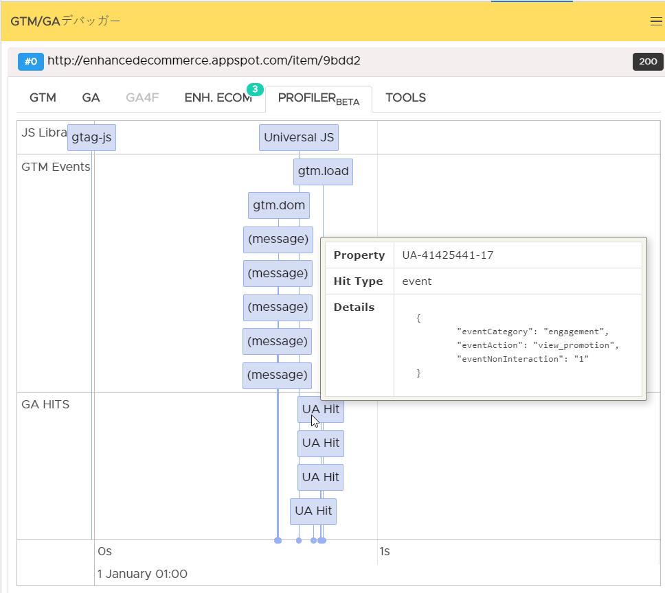 ga/gtm debug profiler beta